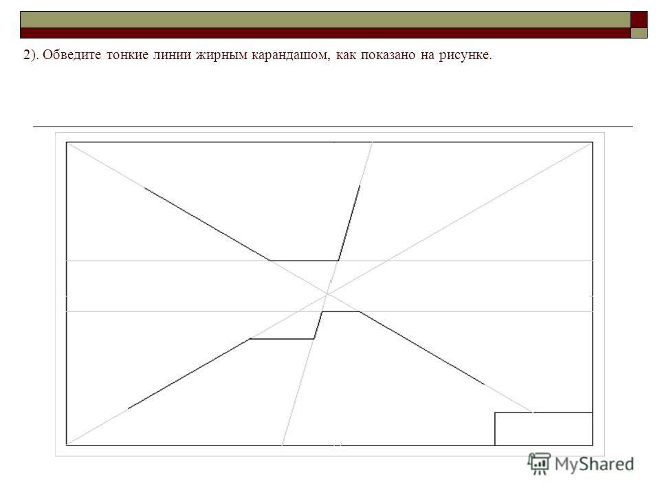 2). Обведите тонкие линии жирным карандашом, как показано на рисунке.