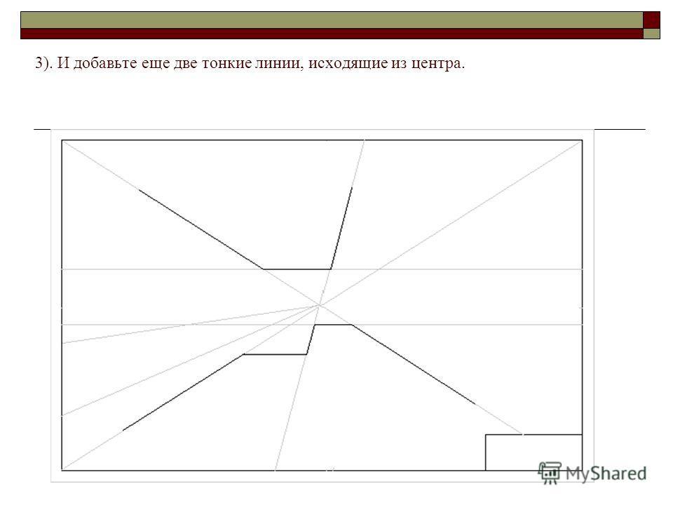 3). И добавьте еще две тонкие линии, исходящие из центра.