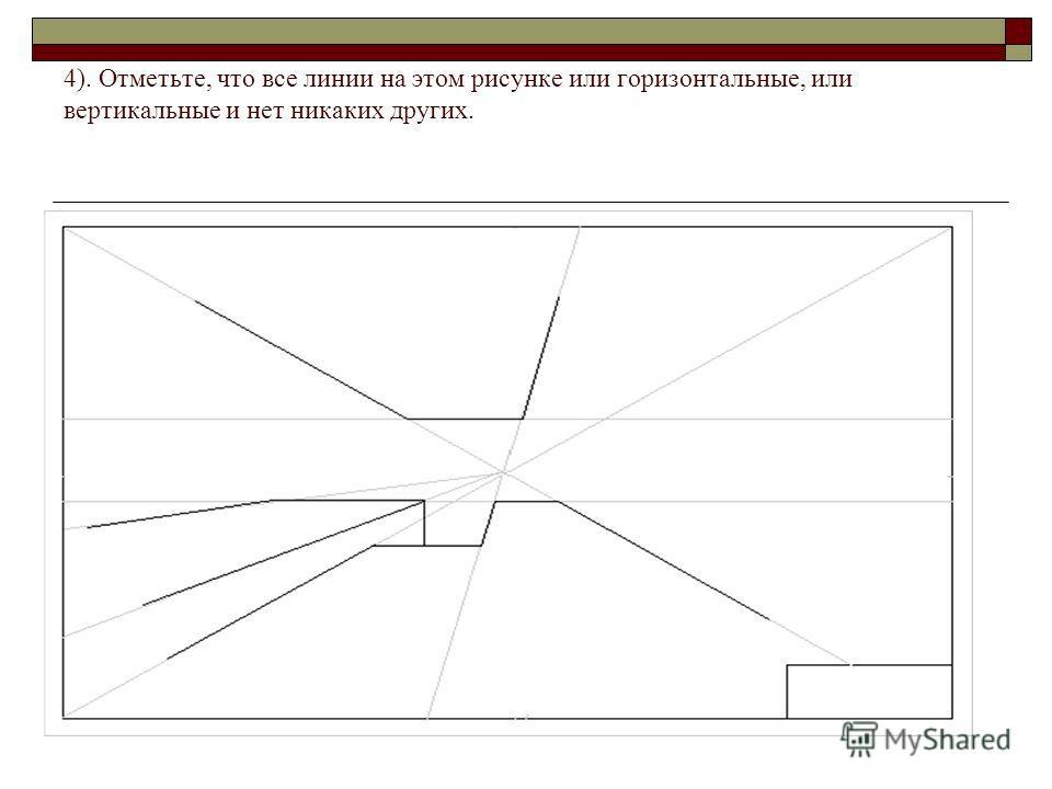 4). Отметьте, что все линии на этом рисунке или горизонтальные, или вертикальные и нет никаких других.