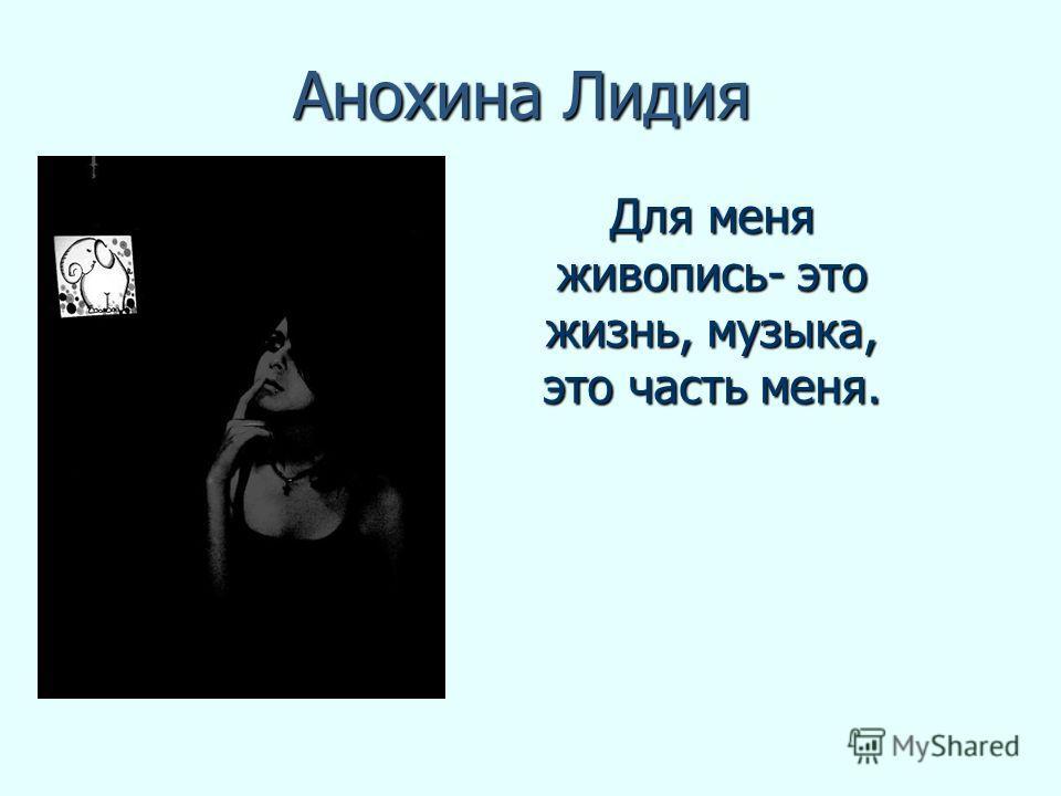 Анохина Лидия Для меня живопись- это жизнь, музыка, это часть меня.