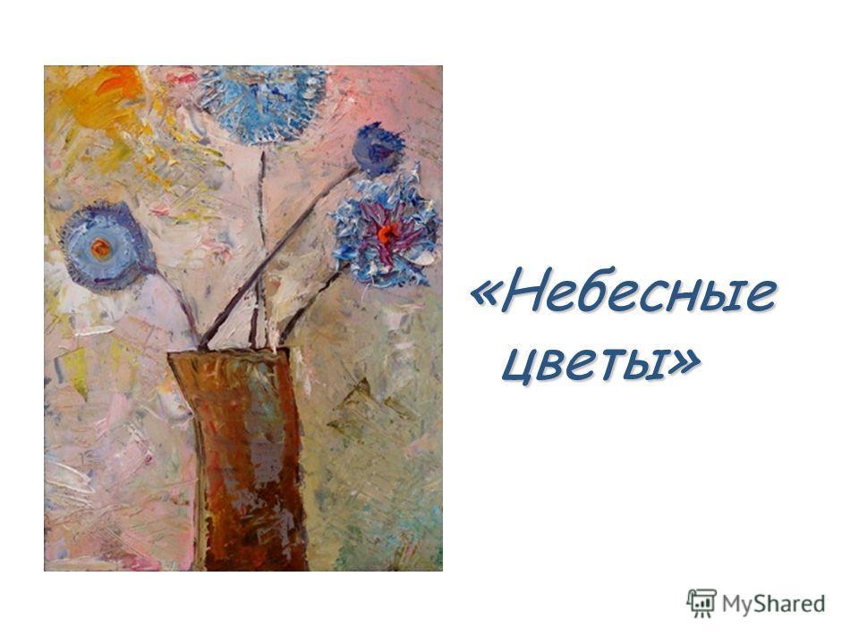 «Небесные цветы»