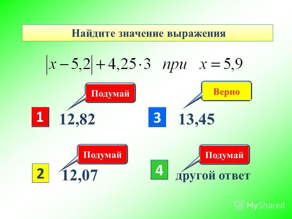 3 12,82 Подумай 2 12,07 Подумай 1 4 Верно 13,45 другой ответ Найдите значение выражения