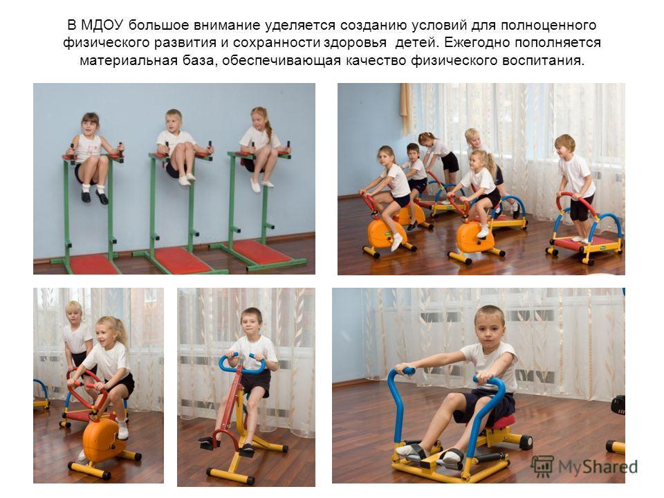В МДОУ большое внимание уделяется созданию условий для полноценного физического развития и сохранности здоровья детей. Ежегодно пополняется материальная база, обеспечивающая качество физического воспитания.