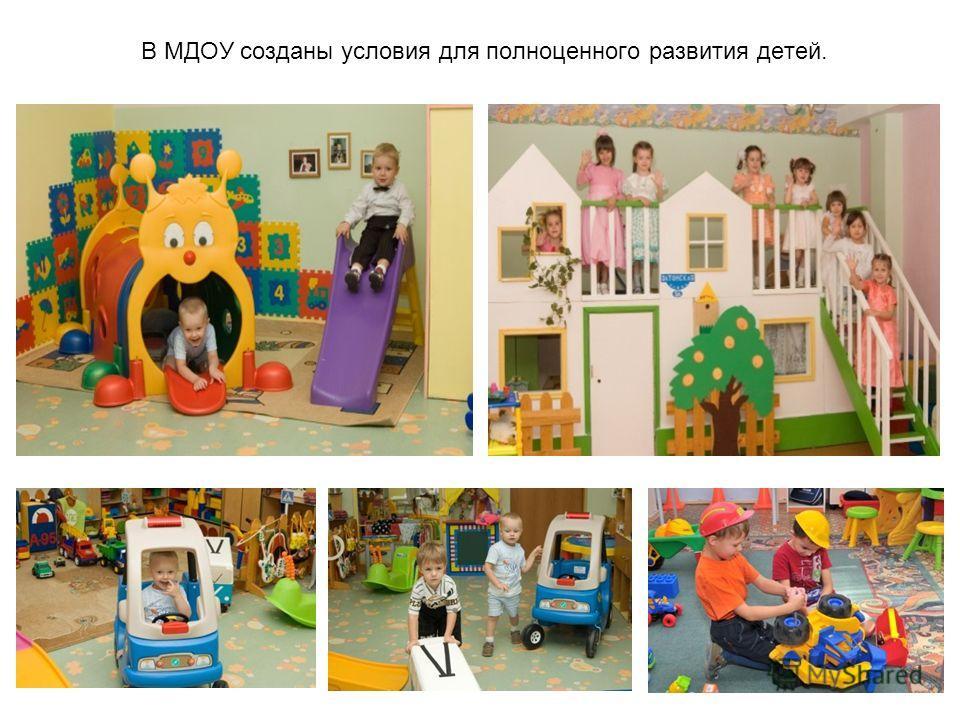 В МДОУ созданы условия для полноценного развития детей.