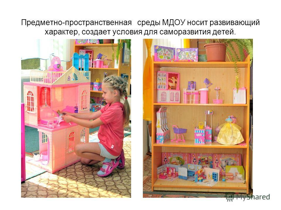 Предметно-пространственная среды МДОУ носит развивающий характер, создает условия для саморазвития детей.