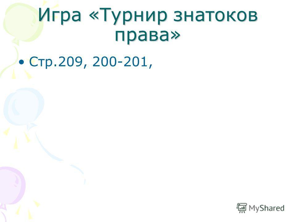Игра «Турнир знатоков права» Стр.209, 200-201,