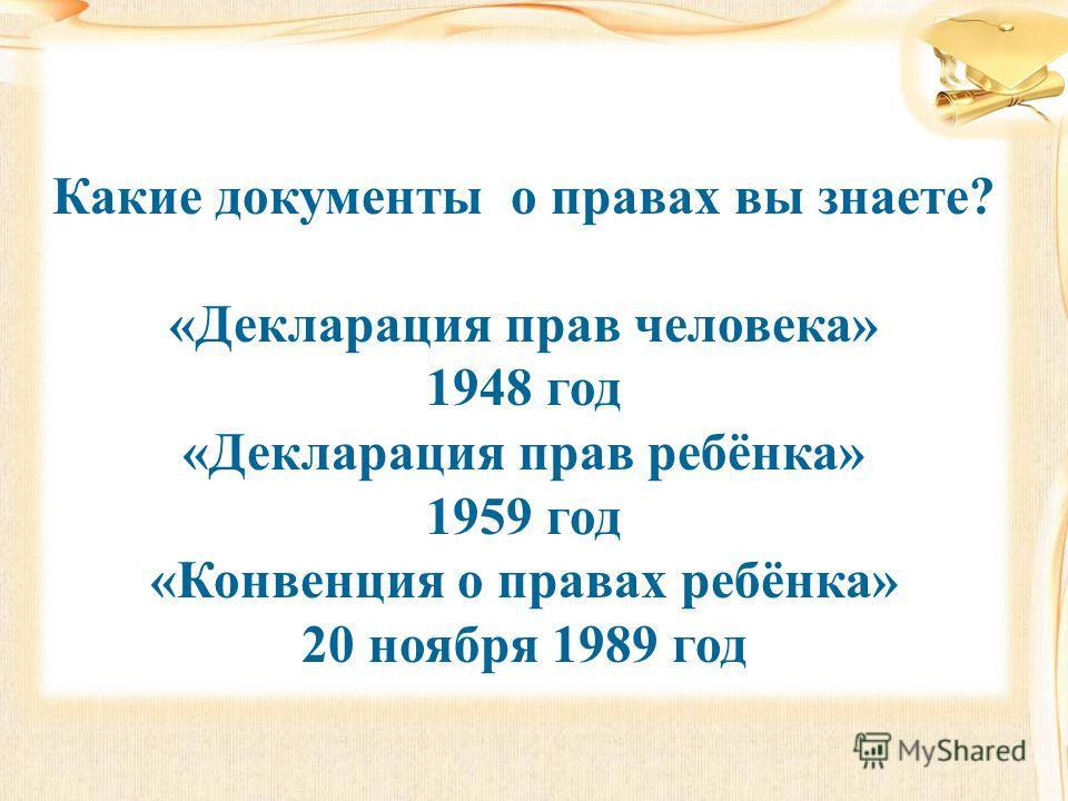 Какие документы о правах вы знаете? «Декларация прав человека» 1948 год «Декларация прав ребёнка» 1959 год «Конвенция о правах ребёнка» 20 ноября 1989 год
