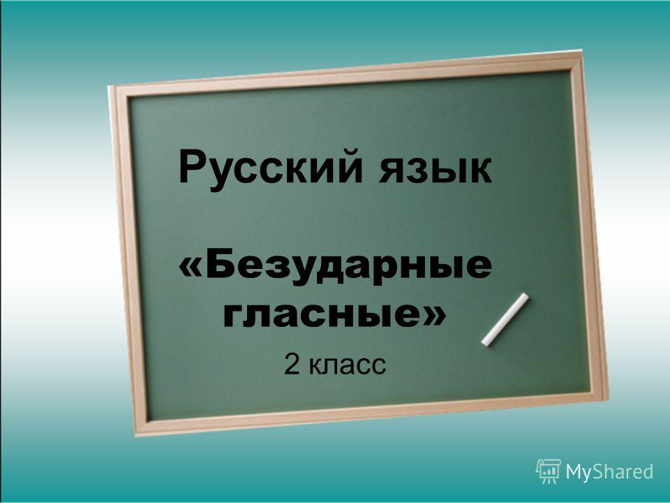 Русский язык «Безударные гласные» 2 класс