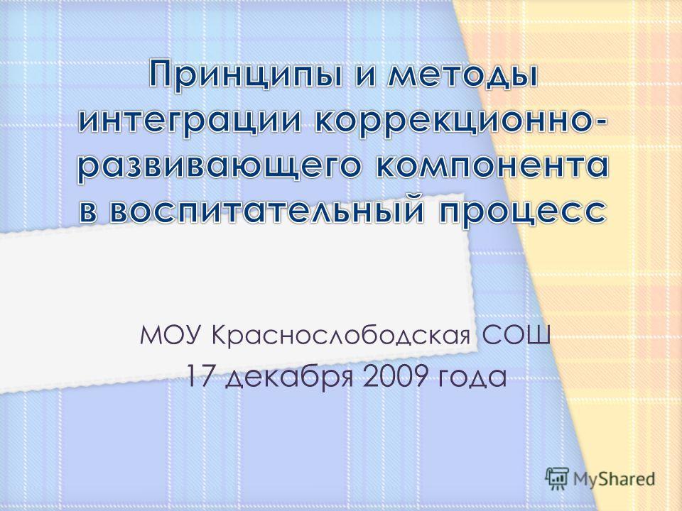МОУ Краснослободская СОШ 17 декабря 2009 года