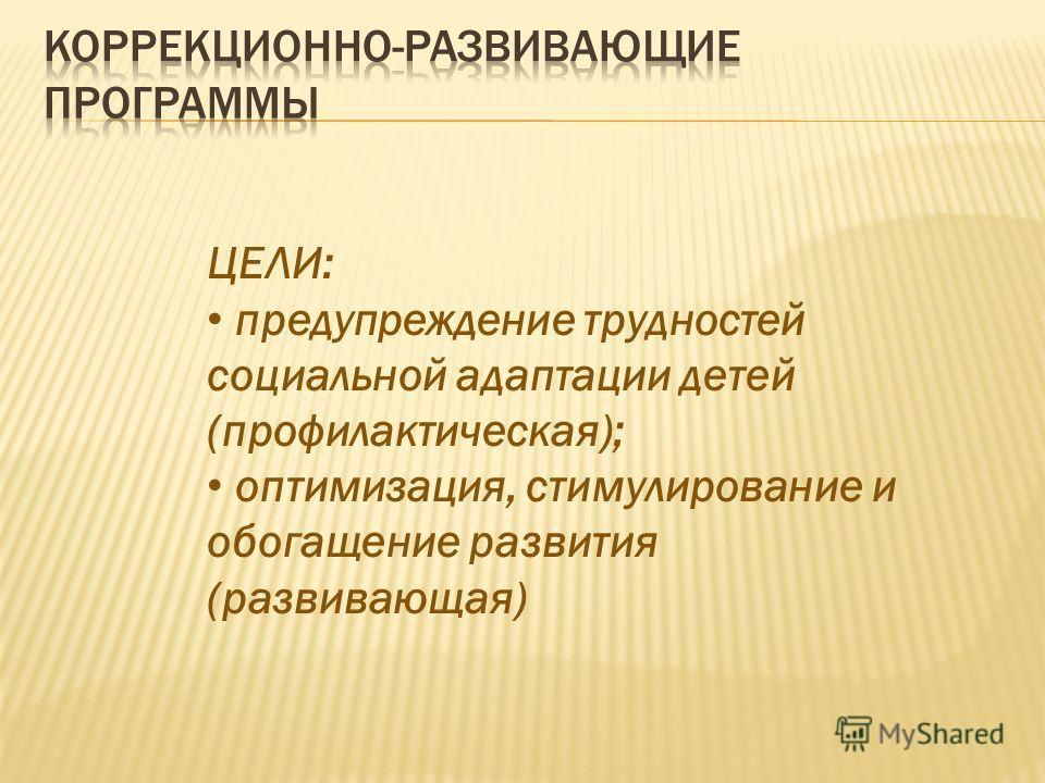 ЦЕЛИ: предупреждение трудностей социальной адаптации детей (профилактическая); оптимизация, стимулирование и обогащение развития (развивающая)