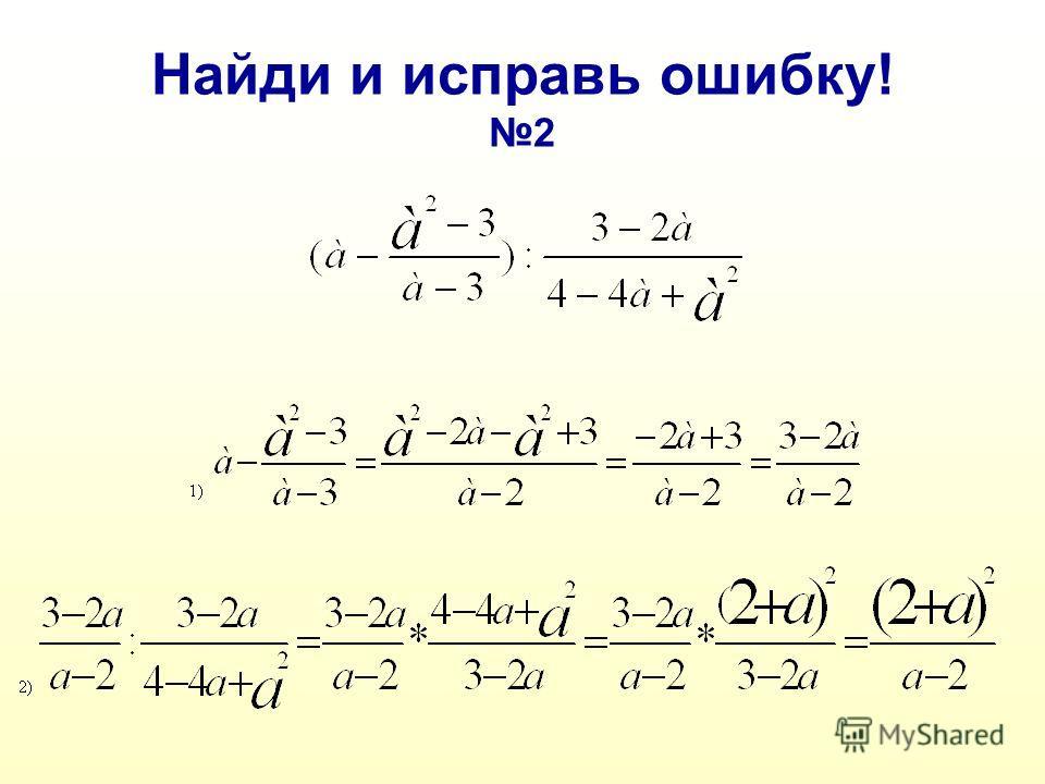 Найди и исправь ошибку! 2