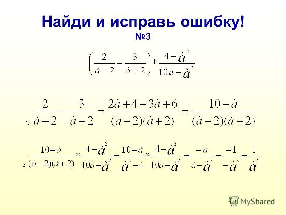 Найди и исправь ошибку! 3