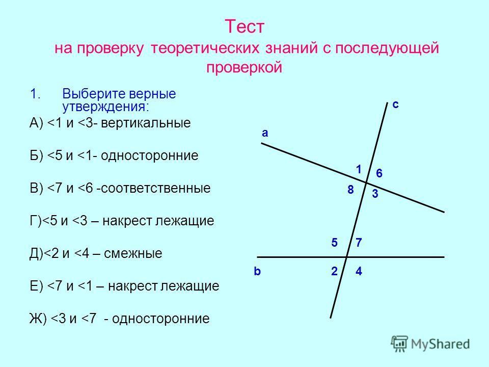Тест на проверку теоретических знаний с последующей проверкой 1.Выберите верные утверждения: А)