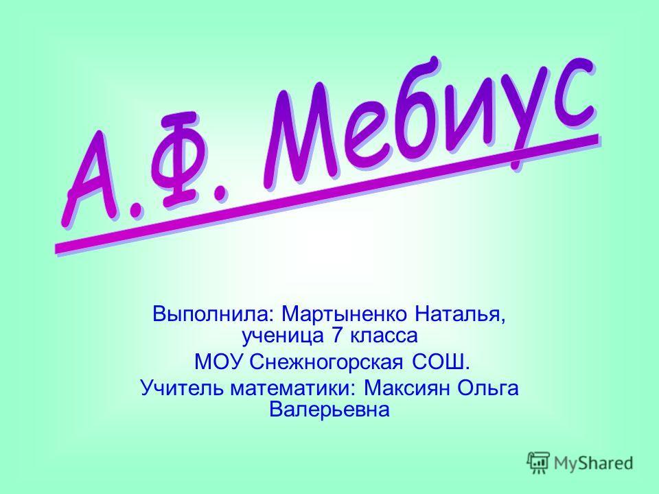 Выполнила: Мартыненко Наталья, ученица 7 класса МОУ Снежногорская СОШ. Учитель математики: Максиян Ольга Валерьевна