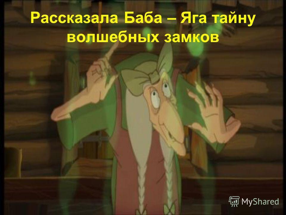 Рассказала Баба – Яга тайну волшебных замков