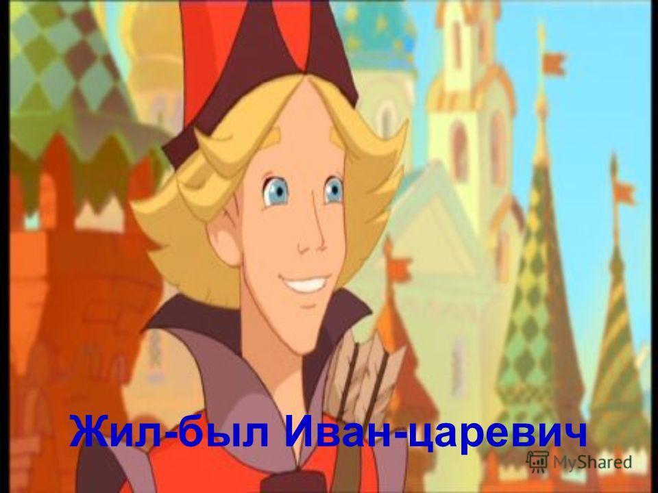 Жил-был Иван-царевич