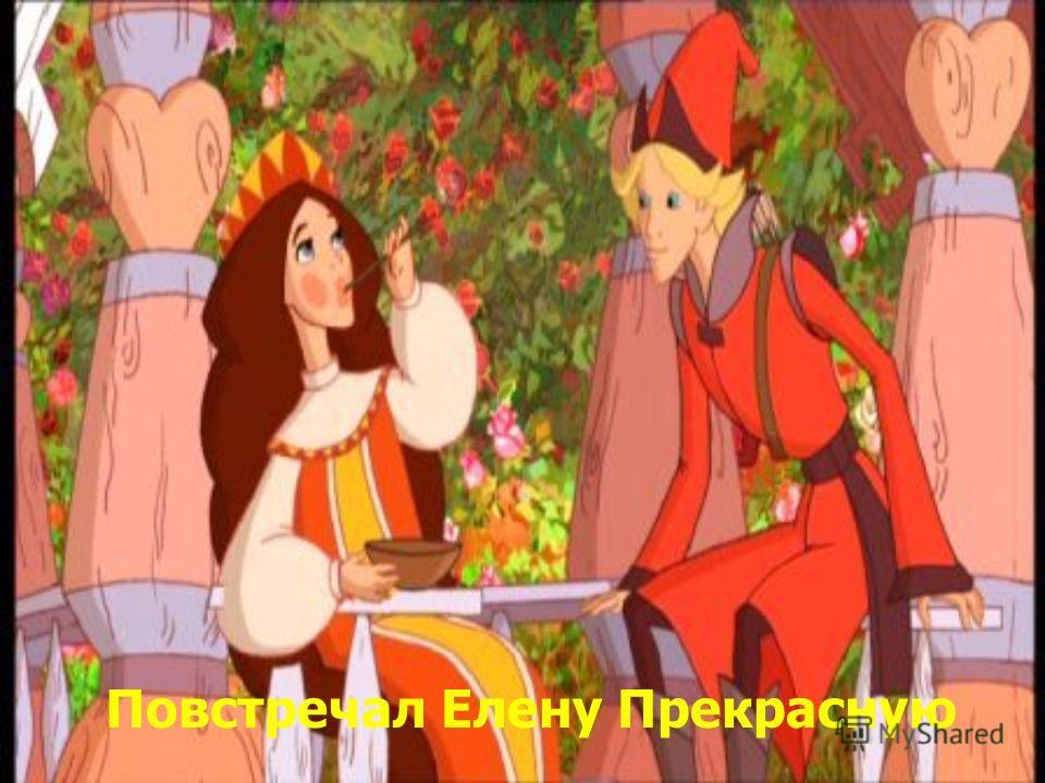 Повстречал Елену Прекрасную