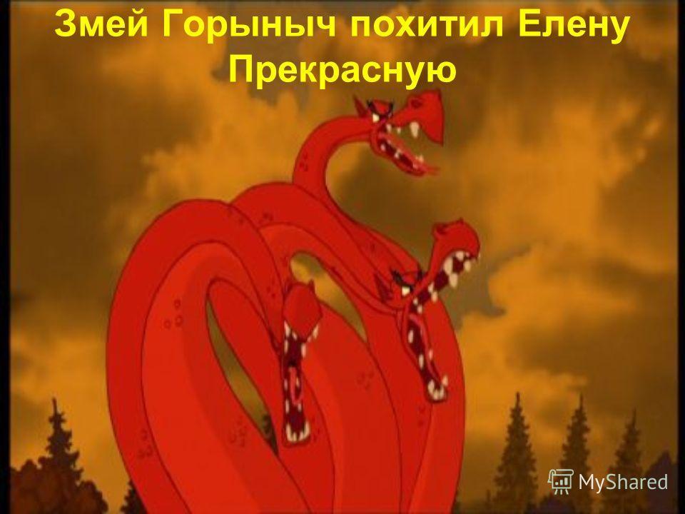 Змей Горыныч похитил Елену Прекрасную