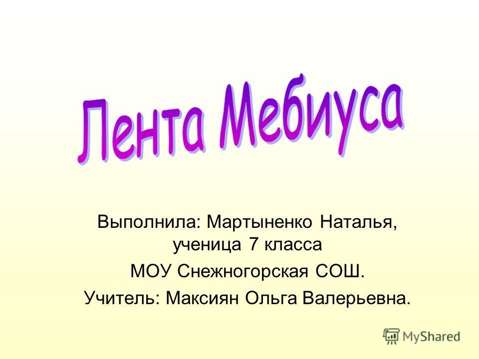 Выполнила: Мартыненко Наталья, ученица 7 класса МОУ Снежногорская СОШ. Учитель: Максиян Ольга Валерьевна.