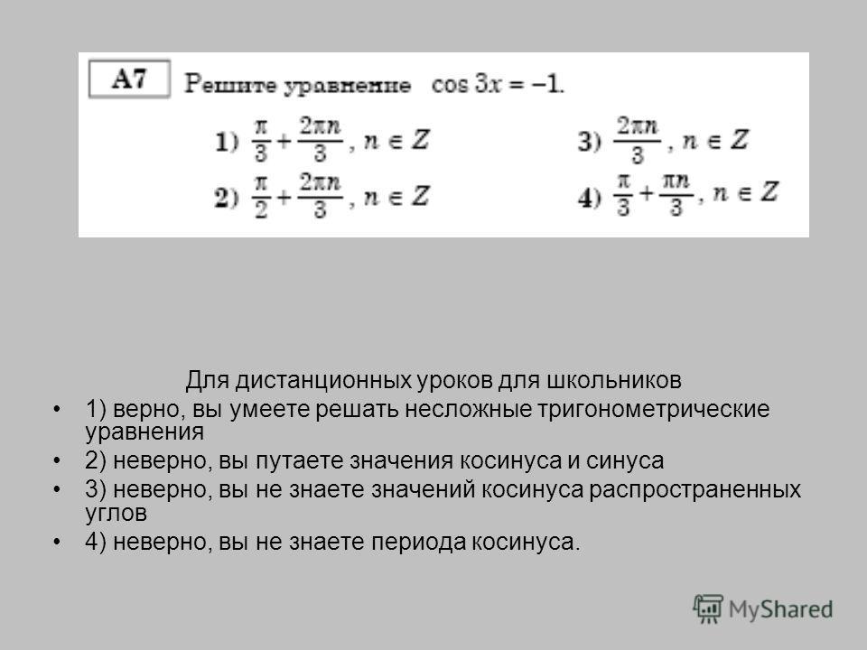 1) верно, вы умеете решать несложные тригонометрические уравнения 2) неверно, вы путаете значения косинуса и синуса 3) неверно, вы не знаете значений косинуса распространенных углов 4) неверно, вы не знаете периода косинуса.