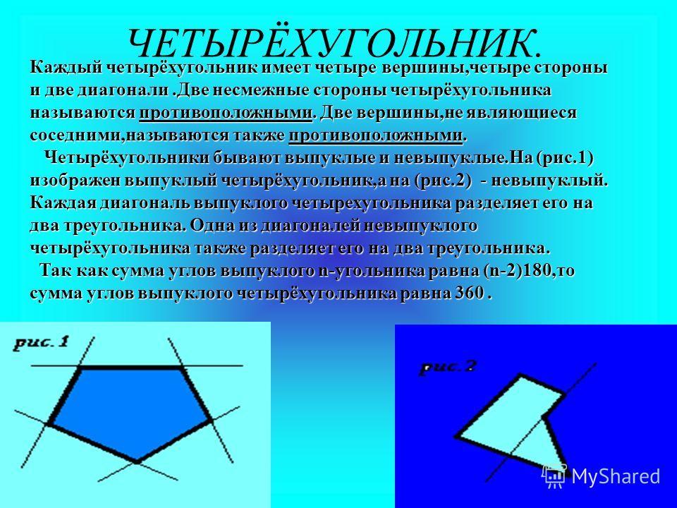 Выпуклый многоугольник. Многоугольник называется выпуклым,если он лежит по одну сторону от каждой прямой,проходящей через две его одну сторону от каждой прямой,проходящей через две его соседние вершины. Многоугольник F выпуклый,а соседние вершины. Мн