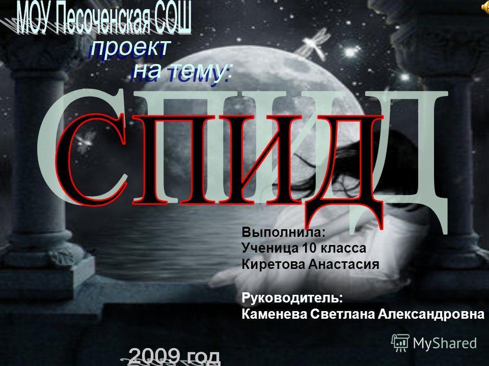 Выполнила: Ученица 10 класса Киретова Анастасия Руководитель: Каменева Светлана Александровна