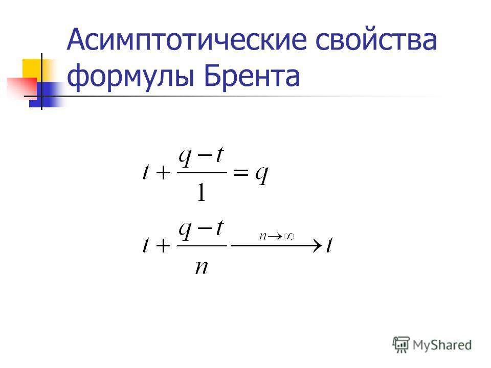 Асимптотические свойства формулы Брента