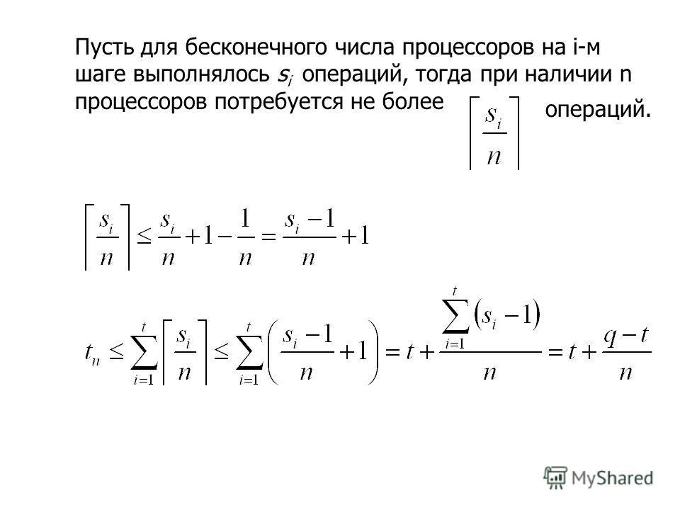 Пусть для бесконечного числа процессоров на i-м шаге выполнялось s i операций, тогда при наличии n процессоров потребуется не более операций.