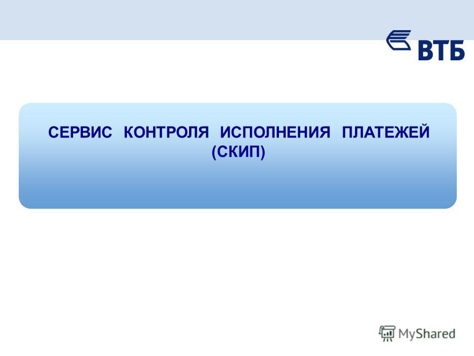 СЕРВИС КОНТРОЛЯ ИСПОЛНЕНИЯ ПЛАТЕЖЕЙ (СКИП)