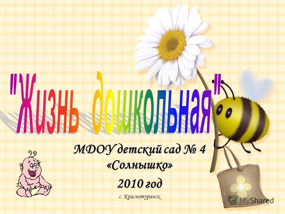МДОУ детский сад 4 «Солнышко» 2010 год с. Краснотуранск