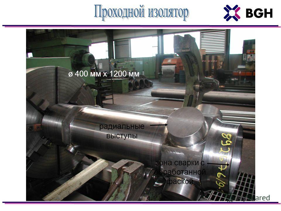 радиальные выступы зона сварки с обработанной фаской ø 400 мм x 1200 мм