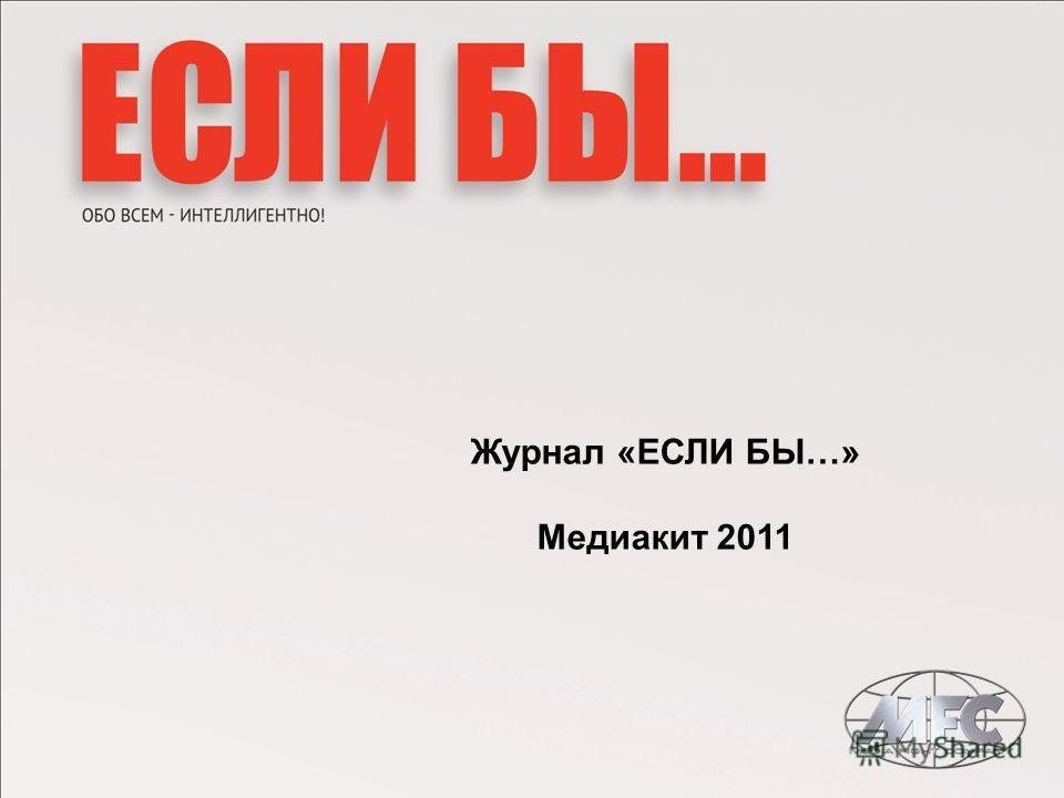 Журнал «ЕСЛИ БЫ…» Медиакит 2011