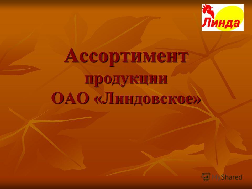 Ассортимент продукции ОАО «Линдовское»
