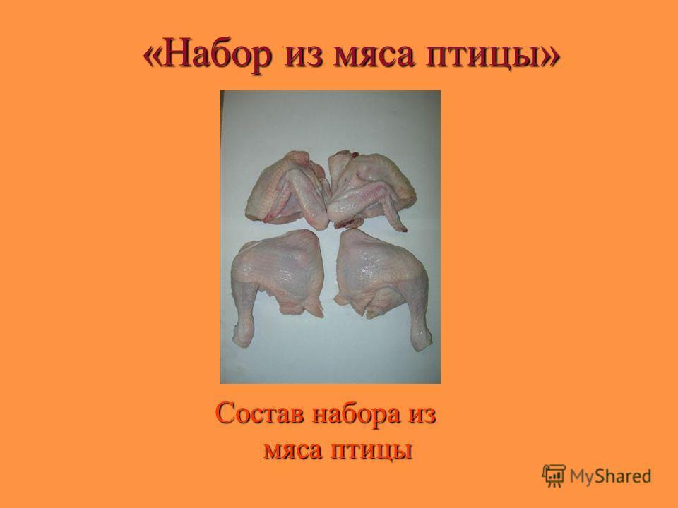 «Набор из мяса птицы» Состав набора из мяса птицы