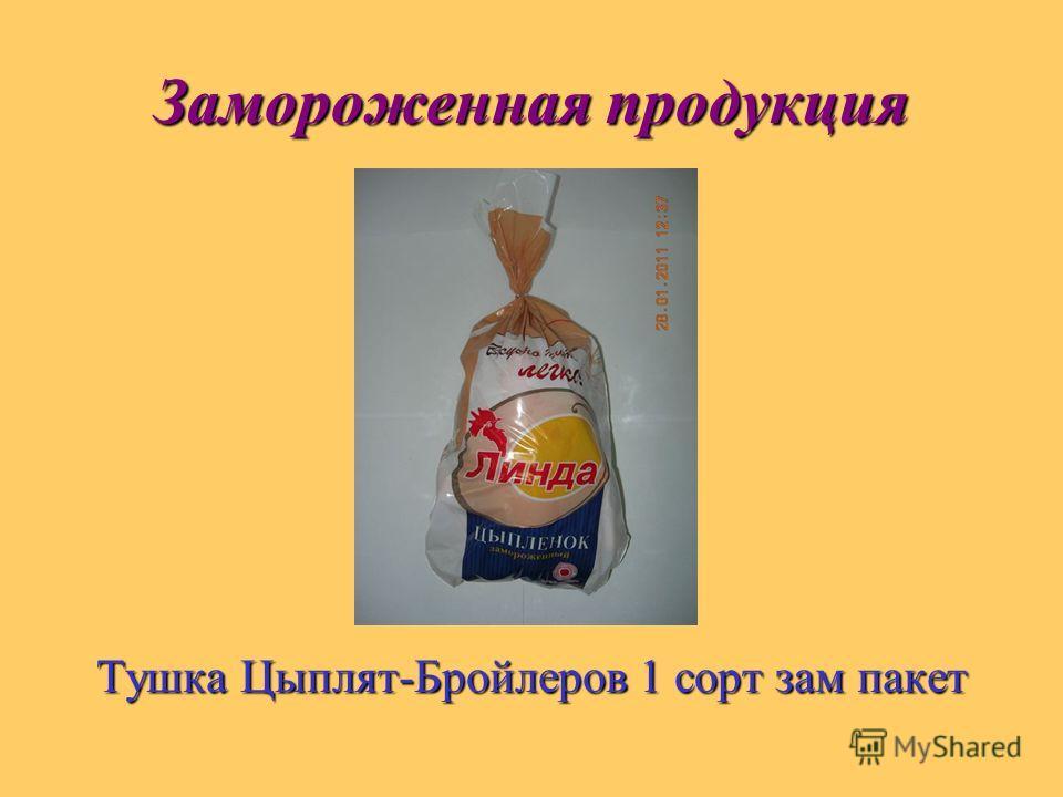 Замороженная продукция Тушка Цыплят-Бройлеров 1 сорт зам пакет