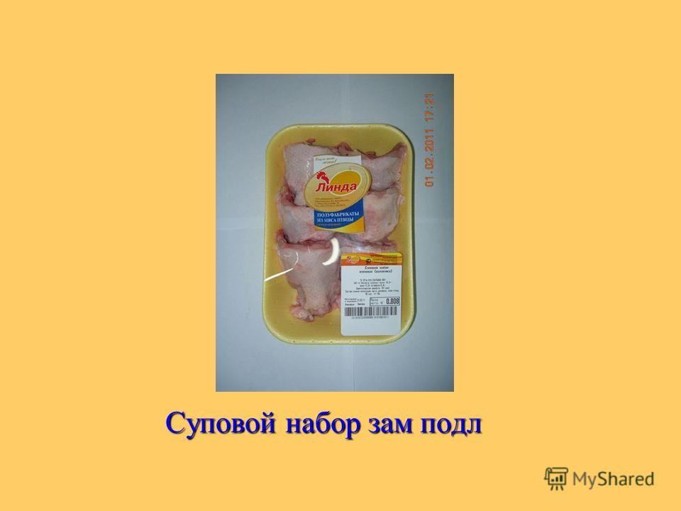 Суповой набор зам подл