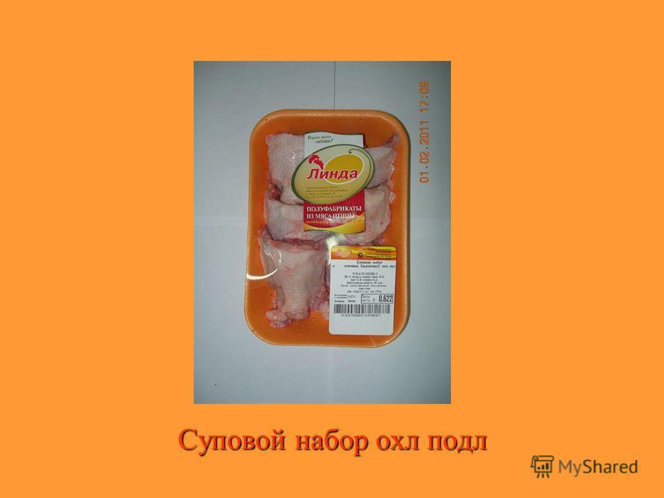 Суповой набор охл подл