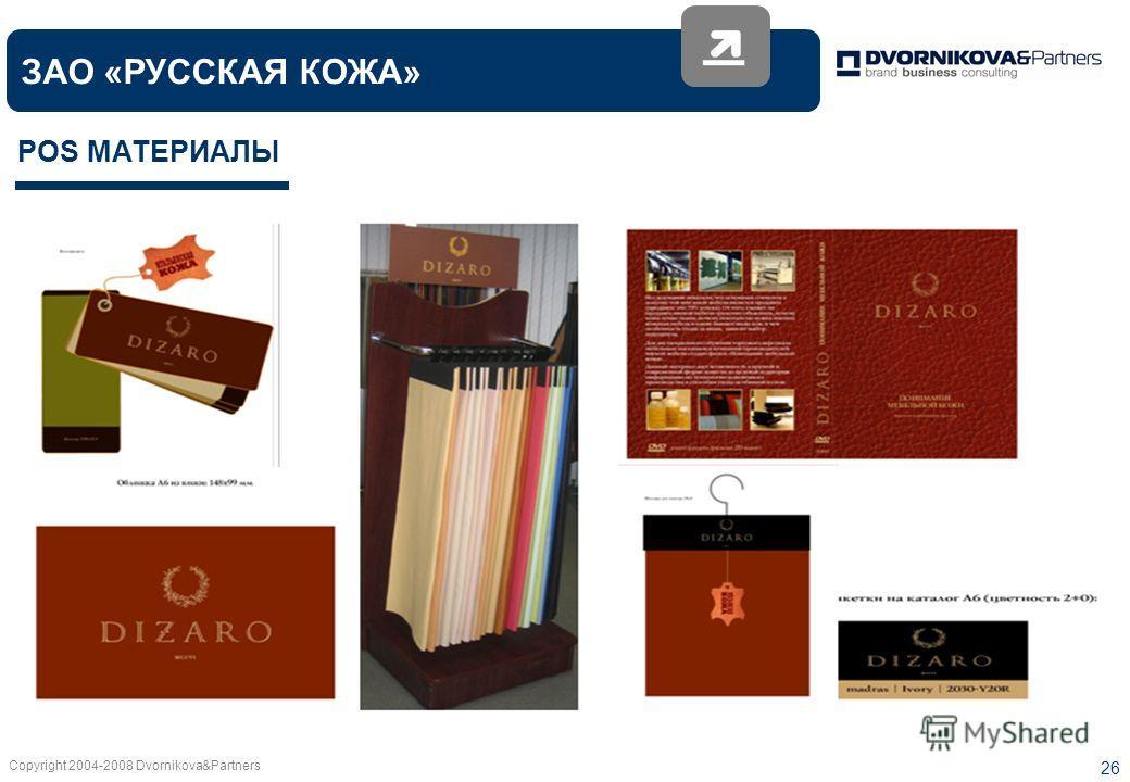 Copyright 2004-2008 Dvornikova&Partners 26 POS МАТЕРИАЛЫ ЗАО «РУССКАЯ КОЖА»