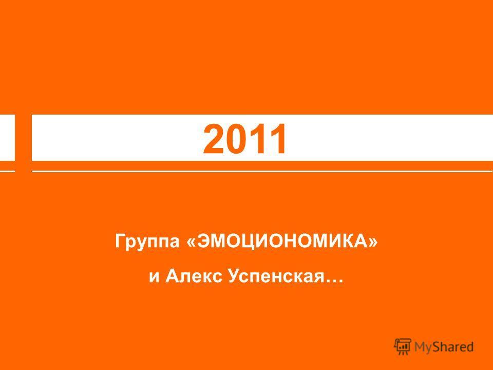 2011 Группа «ЭМОЦИОНОМИКА» и Алекс Успенская…