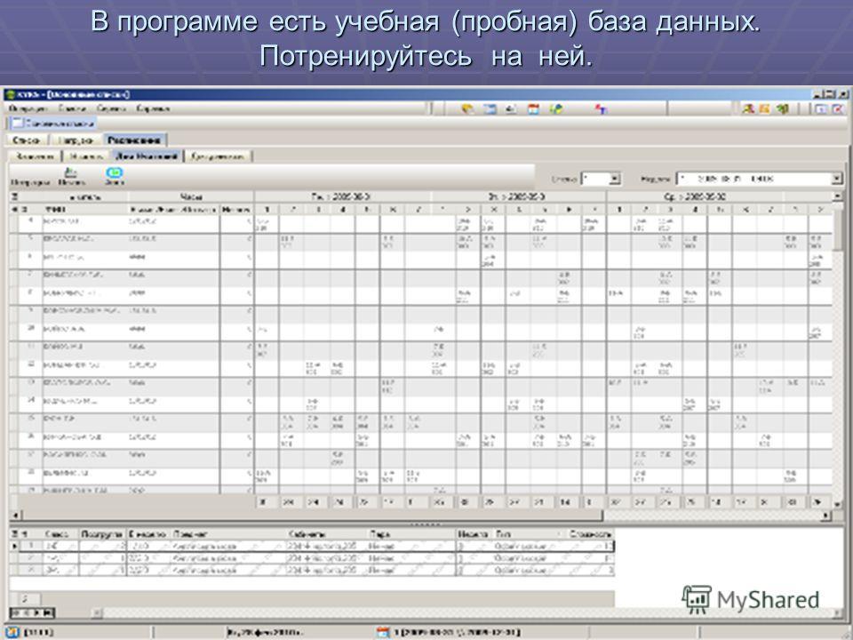 В программе есть учебная (пробная) база данных. Потренируйтесь на ней.