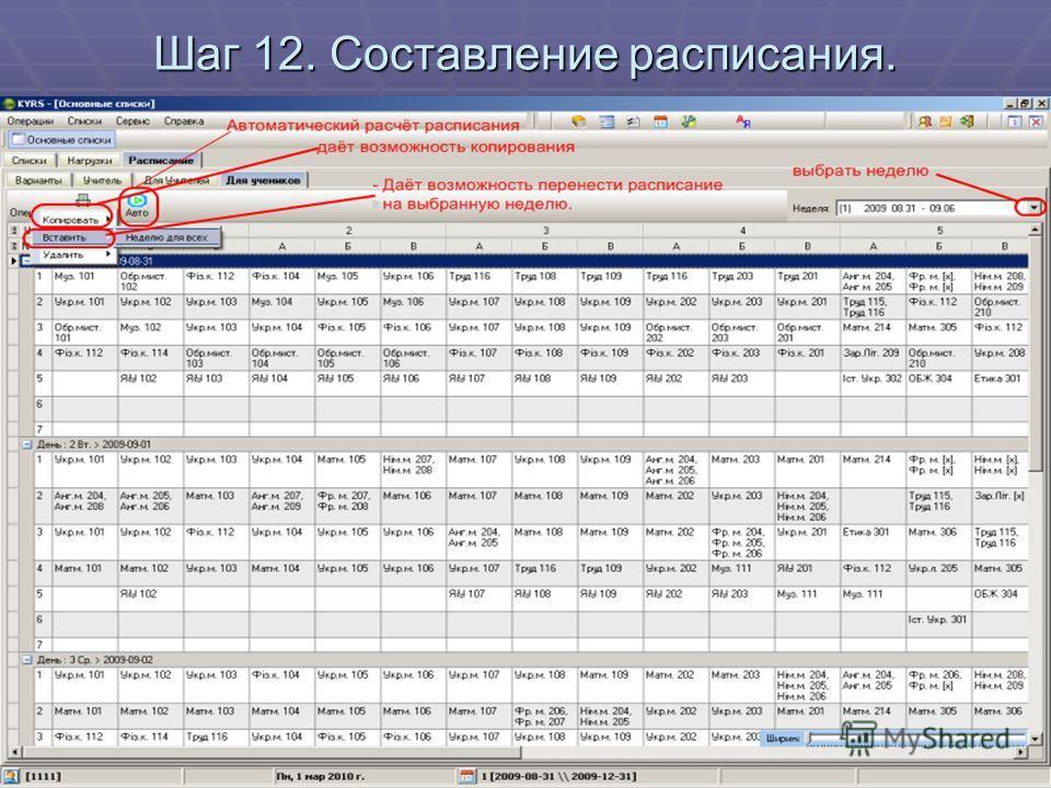 Шаг 12. Составление расписания.