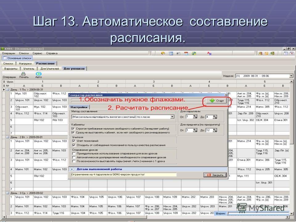 Шаг 13. Автоматическое составление расписания. Шаг 13. Автоматическое составление расписания.