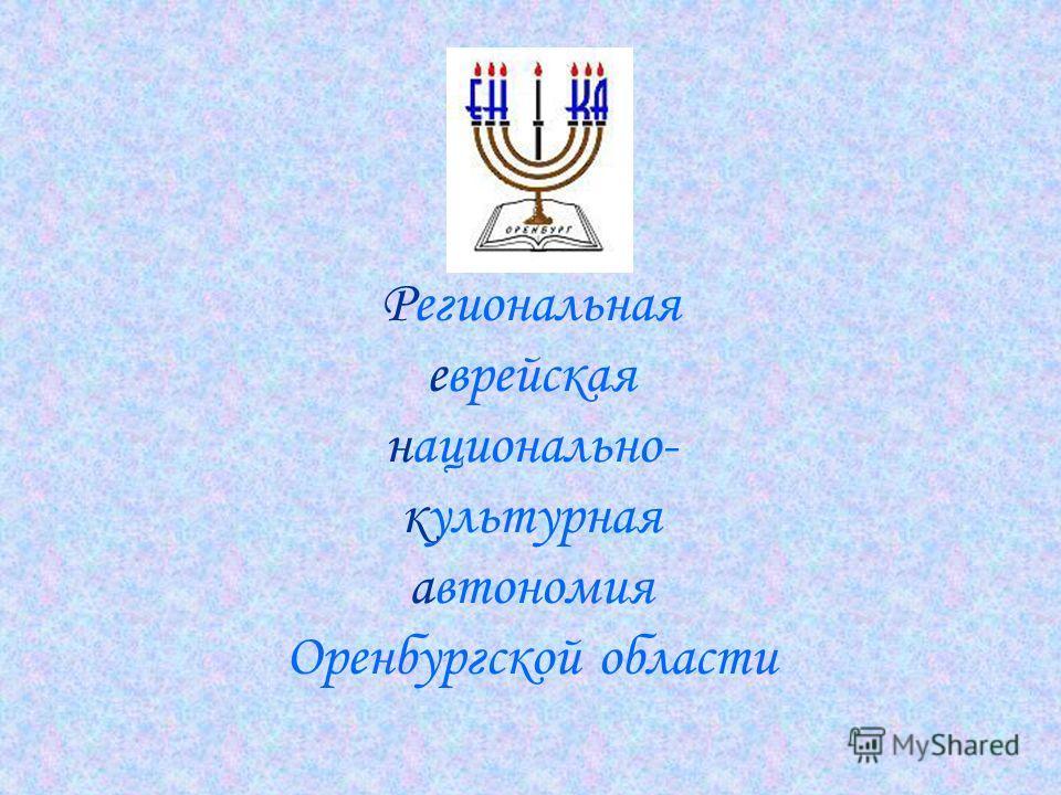 Региональная еврейская национально- культурная автономия Оренбургской области