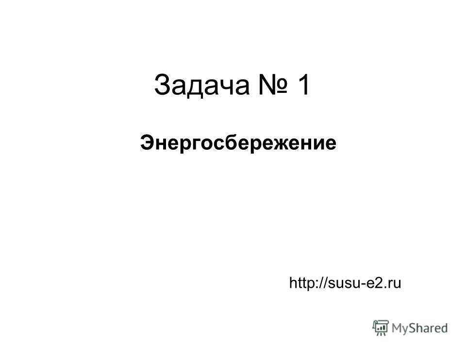 Задача 1 Энергосбережение http://susu-e2.ru