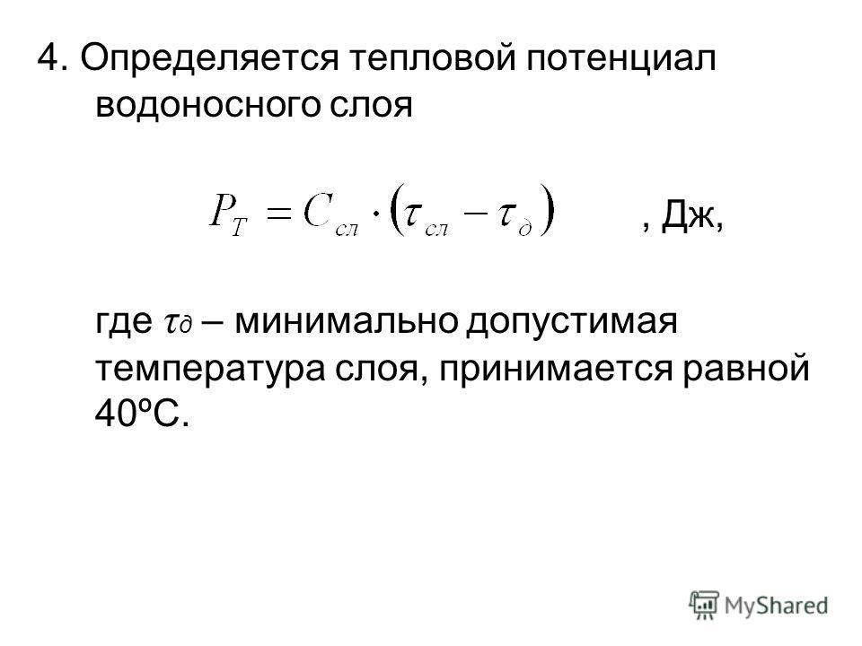 4. Определяется тепловой потенциал водоносного слоя, Дж, где τ д – минимально допустимая температура слоя, принимается равной 40ºС.