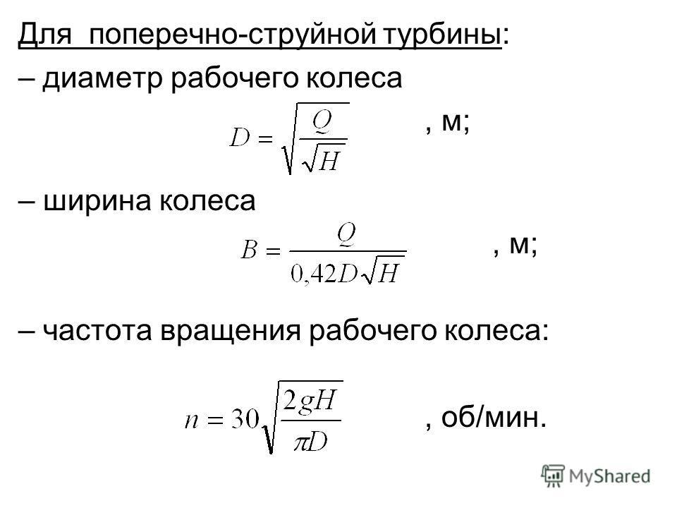 Для поперечно-струйной турбины: – диаметр рабочего колеса, м; – ширина колеса, м; – частота вращения рабочего колеса:, об/мин.