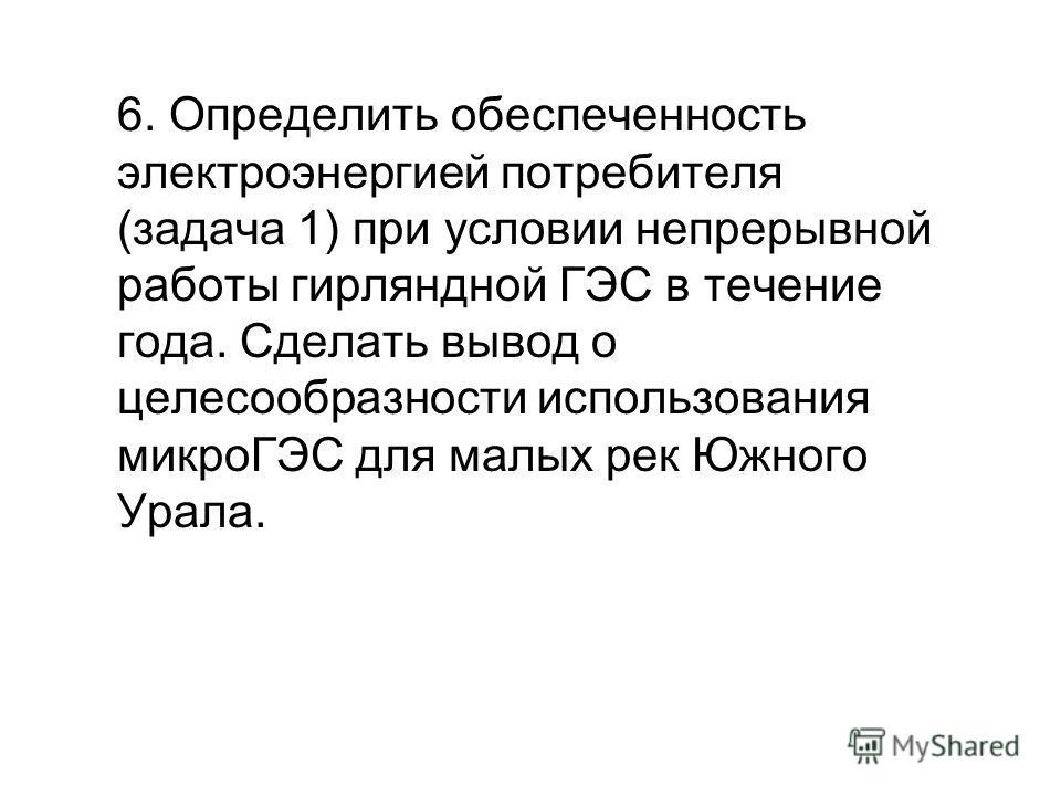 6. Определить обеспеченность электроэнергией потребителя (задача 1) при условии непрерывной работы гирляндной ГЭС в течение года. Сделать вывод о целесообразности использования микроГЭС для малых рек Южного Урала.
