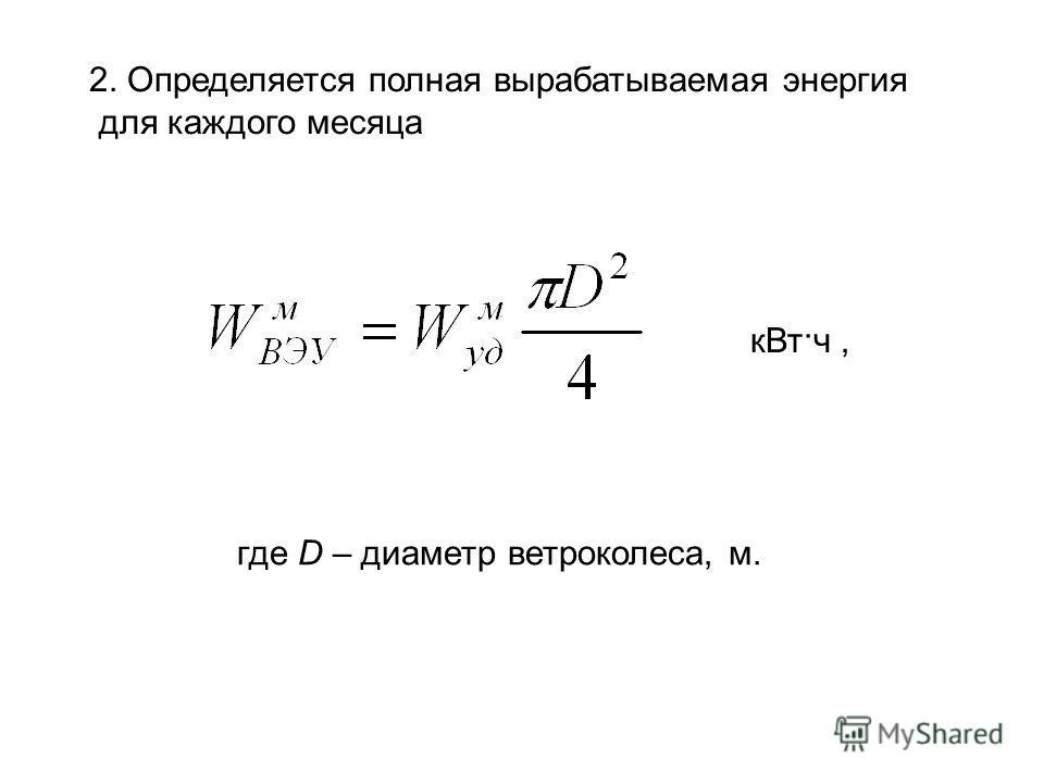 2. Определяется полная вырабатываемая энергия для каждого месяца кВт·ч, где D – диаметр ветроколеса, м.