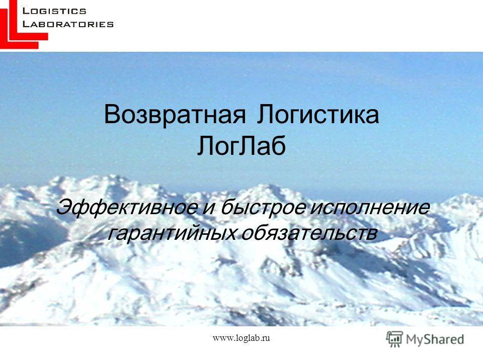 www.loglab.ru Возвратная Логистика ЛогЛаб Эффективное и быстрое исполнение гарантийных обязательств