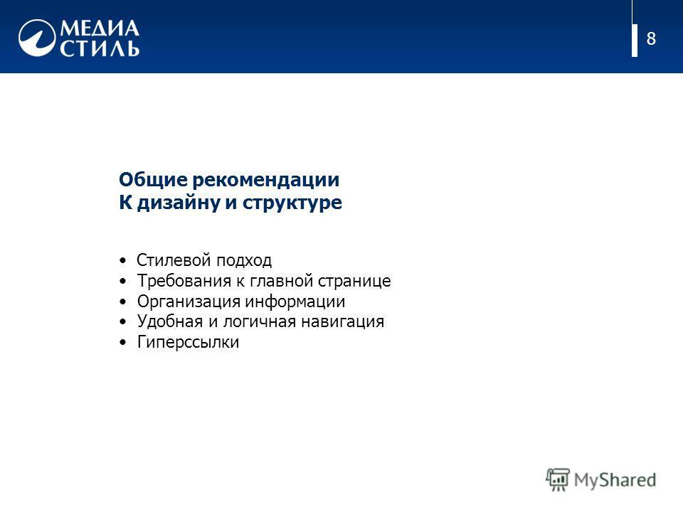 8 Общие рекомендации К дизайну и структуре Стилевой подход Требования к главной странице Организация информации Удобная и логичная навигация Гиперссылки